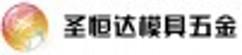 天津圣恒达模具五金制品有限公司