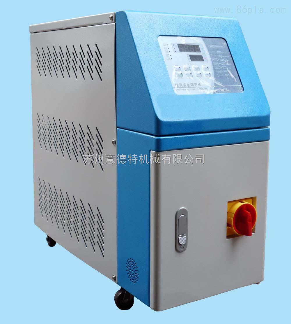 ETW-75L水式模温机厂家