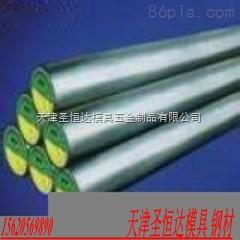 天津买718s钢材首选圣恒达,*模具钢