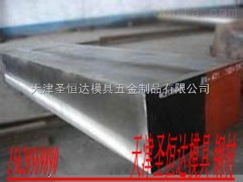 天津圣恒达GS-2311钢材,*模具钢造*产品