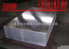天津圣恒达M238钢材,品质*客户至上