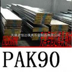 天津PAK90钢材,买优质钢材尽在圣恒达