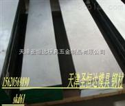 天津圣恒达供应SKD61钢材 热作模具钢