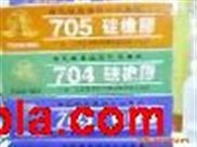 703硅橡胶704硅橡胶705硅橡胶