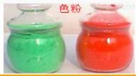 耐高温色粉,尼龙色粉,环保色粉