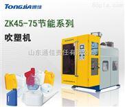 JG-ZKS-中空吹塑機吹瓶機設備機器