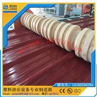 PVC塑料防腐瓦设备、隔热瓦生产线