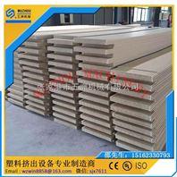 PVC生态墙板/扣板机器设备