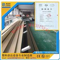 PVC附框机器 木塑附框机器设备