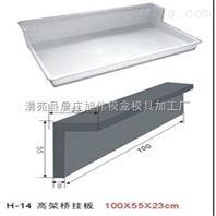 旭伟模具专业生产高架桥挂板模具