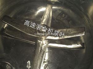 高速搅拌机-高速搅拌机桨叶-刀片厂家直销优质制造商