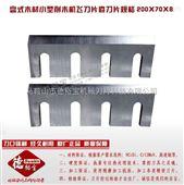 优质供应盘式木材600型削木机飞刀片底刀片规格200X70X8