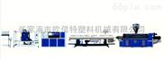 PVCG-250管材擠出生產線