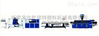 PVCG-110管材挤出生产线厂家
