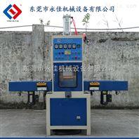 自動高速滑臺式PVC泡殼高周波包裝機