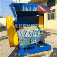 东莞为明WMEP塑料破碎机