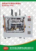 供应汽车中央面板热熔机 汽车零配件焊接机 热熔机 热板机 举报
