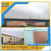 PVC木塑隔墙板生产线