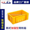 加厚韩式塑料物流箱周转箱食品箱收纳整理储物箱韩式箱