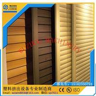 木塑PVC衣柜推拉门、移门生产线设备