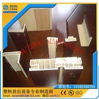 木塑门套线设备 PVC门套线条生产线设备