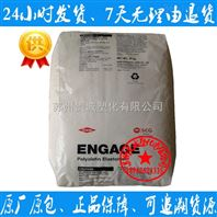 现货直销 注塑级POE 美国陶氏 8180 增韧 电线电◆缆级� poe塑胶原料