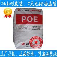 供应 POE LG化学 LC670 透明 增韧级 聚√烯烃弹性体poe 原料