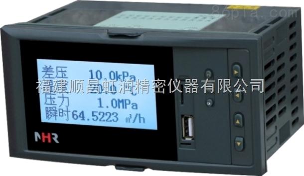 虹润冷热量积算记录仪
