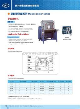 卧式工业混料机