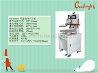 平面网印机 印刷设备