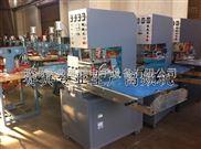 吸塑泡壳封口包装机,封口机,高频热合包装机