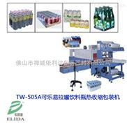 晋江全自动套膜热收缩包装机啤酒也能用不怕裂