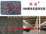 乳膠再生膠 黑色乳膠再生膠市場