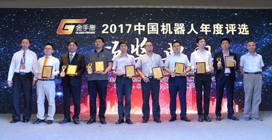 【金手指奖】2017中国机器人年度评选榜单揭晓