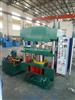 XLB-900x600x1/1.20MN鑫城120T继电器平板硫化机