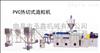 塑料造粒机PVC、聚氯乙烯热切式造粒机