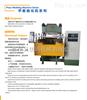 耐用框式平板硫化机